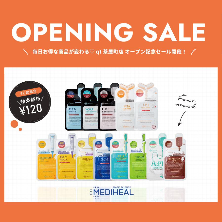 梅田茶屋町店オープニングセール!